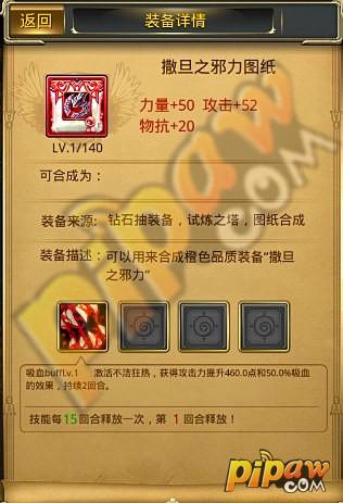 刀塔女神撒旦之邪力图纸游戏截图